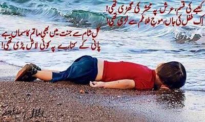 Aylan Kurdi - 3 year old syrian boy