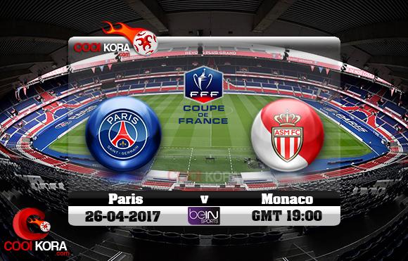 مشاهدة مباراة باريس سان جيرمان وموناكو اليوم 26-4-2017 في كأس فرنسا