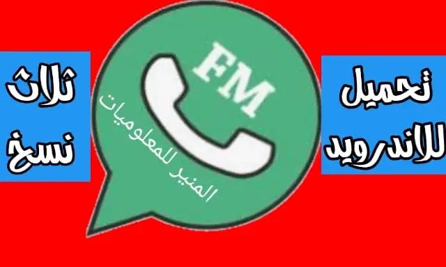 تنزيل fmwhatsapp 2