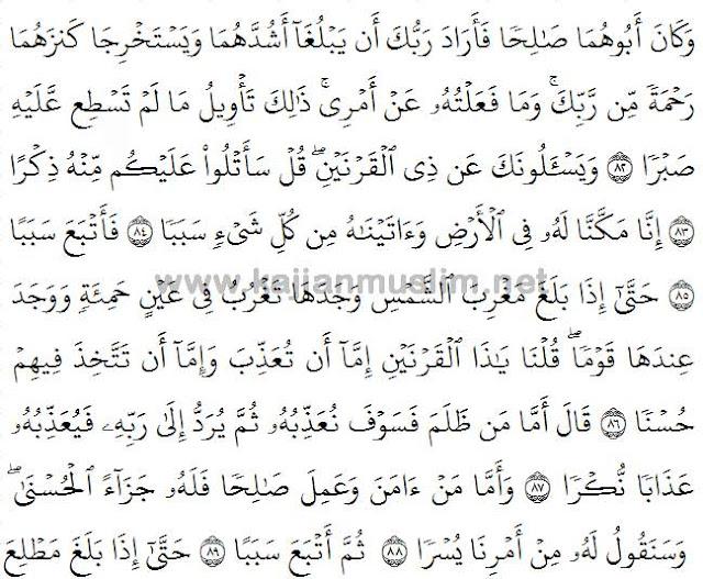 Surat Al-kahfi Arab Latin 14