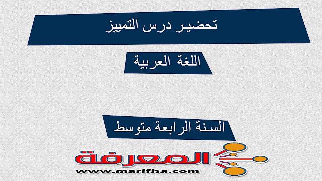 تحضير درس التمييز في اللغة العربية للسنة الرابعة متوسط