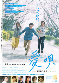 Download Film dan Movie Ai Uta: My Promise To Nakuhito (2019) Subtitle Indonesia