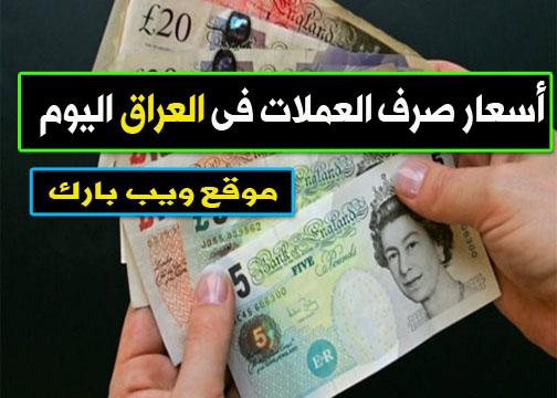 أسعار صرف العملات فى العراق اليوم الإثنين 8/2/2021 مقابل الدولار واليورو والجنيه الإسترلينى