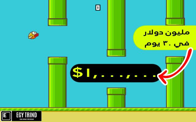 صاحب لعبة Flappy Bird قد حقق ارباح مليون دولار في 30 يوم فقط ، هل تصدق ذالك ؟