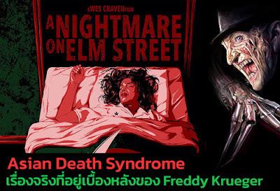 Asian Death Syndrome เรื่องจริงที่อยู่เบื้องหลังของ Freddy Krueger