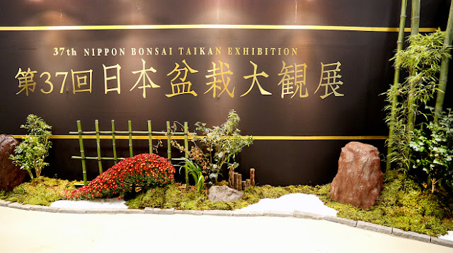 The entrance of Bonsai Taikan exhibition in Kyoto Japan