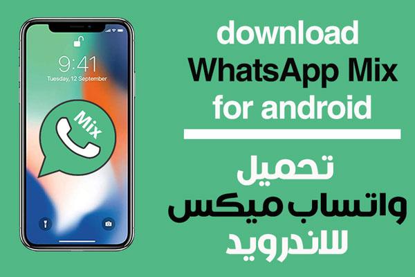 تحميل Mix WhatsApp، Mix WhatsApp اخر اصدار، واتساب ايرو، واتساب الذهبي، mix whatsapp v8. 40، واتساب عمر، تحميل واتساب Mix، روابط تحميل واتساب، mix whatsapp اخر اصدار، mix whatsapp 2020، mix whatsapp v8. 40، mix whatsapp v8.45، mix whatsapp 2021،