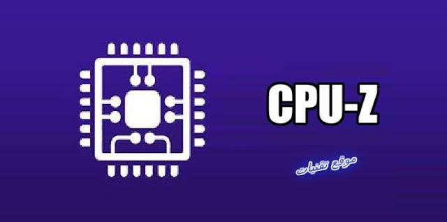 تحميل تطبيق CPU-Z 2020 لمعرفة مواصفات هاتفك بالكامل