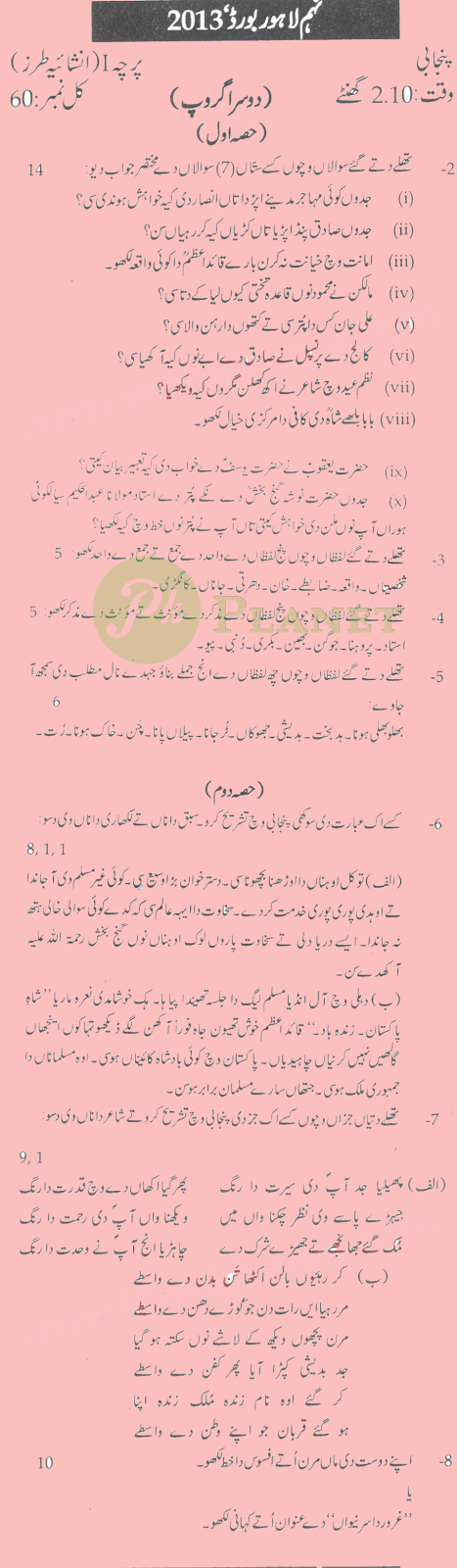Past Papers of 9th Class Lahore Board 2013 Punjabi