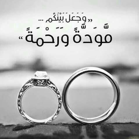 صور مميزة تهنئة زواج