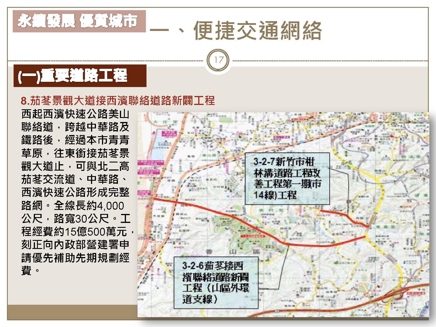 風林火山: 新竹市議會第8屆第3次定期會市長施政報告--新竹市重要交通建設規劃