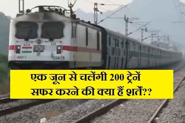 what-is-the-rule-of-travelling-in-train-since-1-june-2020-lock-down