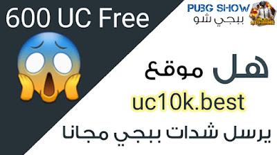 uc 10k best pubg