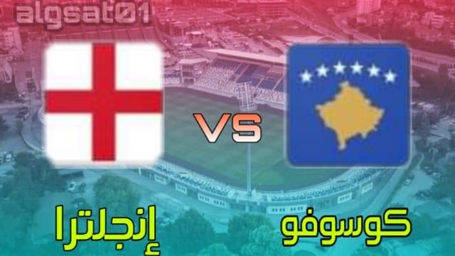 إنجلترا ضد كوسوفو -  إنجلترا و كوسوفو - إنجلتراvكوسوفو -صفيات كأس الأمم الأوروبية 2020 - يورو 2020