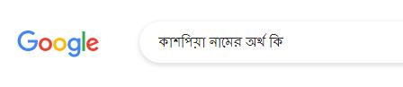 কাশপিয়া নামের অর্থ কি, কাশপিয়া নামের বাংলা অর্থ কি, কাশপিয়া নামের ইসলামিক অর্থ কি, Kashpia name meaning in Bengali arabic islamic, কাশপিয়া কি ইসলামিক/আরবি নাম