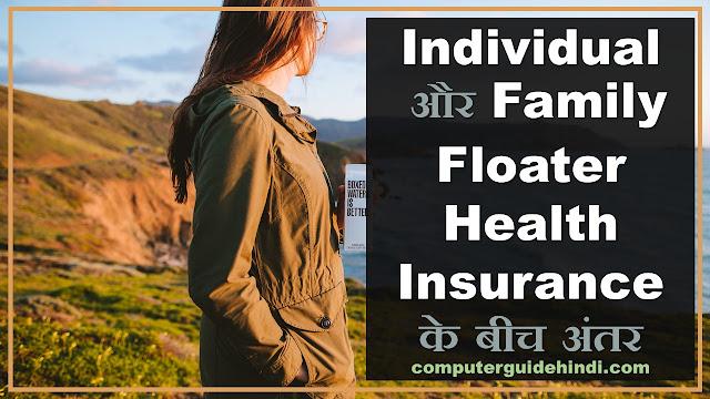Individual और Family Floater Health Insurance के बीच अंतर