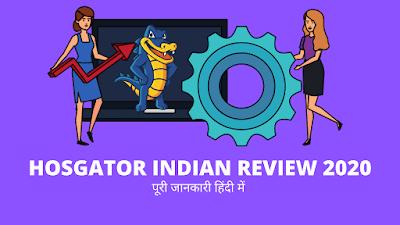 Hostgator india Reviews 2020