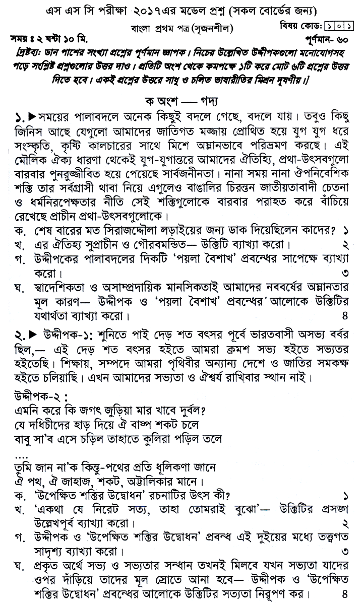 SSC Exam Suggestion Bangla 1st paper