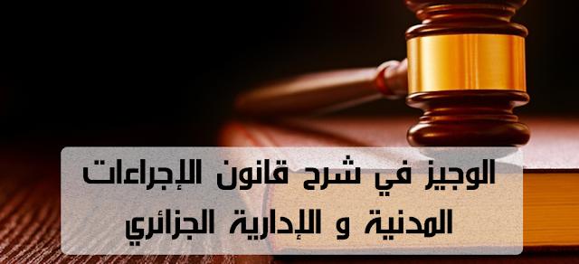 الوجيز , في , شرح , قانون ا, لإجراءات , المدنية , والإدارية , الجزائري , PDF