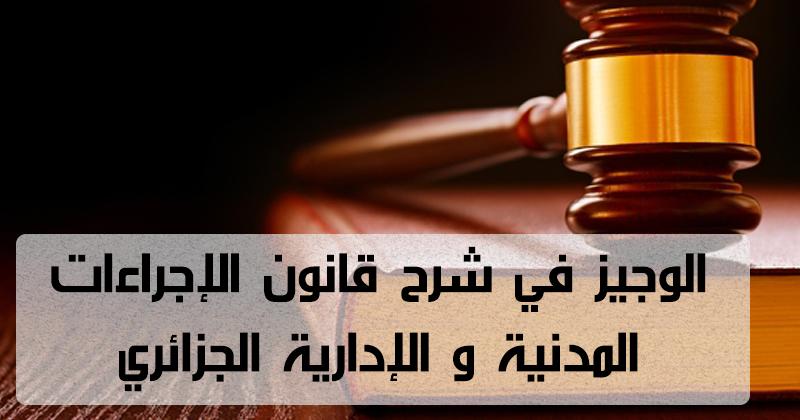 الوجيز في شرح القانون المدني اليمني pdf