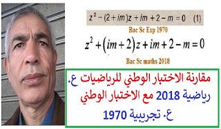 مقارنة الاختبار الوطني للرياضيات ع. رياضية 2018 مع الاختبار الوطني ع. تجريبية 1970
