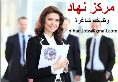 وظائف في مركز نهاد للترجمة القانونية والمراسلات الدراسية المصدقة في بغداد؟