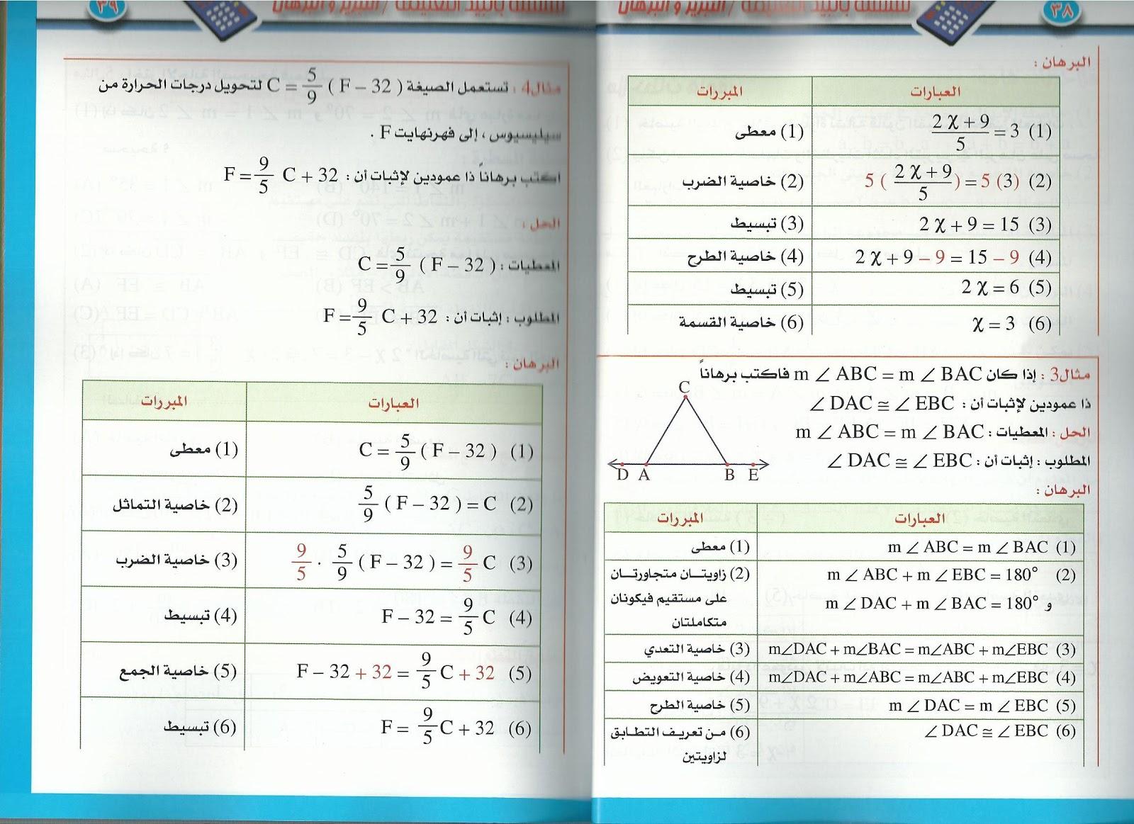 كتاب تحصيل 2 للمناهج المطورة pdf