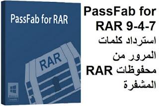 PassFab for RAR 9-4-7 استرداد كلمات المرور من محفوظات RAR المشفرة