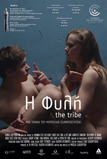 the tribe movie image