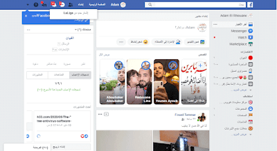 آخيراً..يمكنك تفعيل الوضع الليلي في الفيسبوك على أجهزة الكمبيوتر