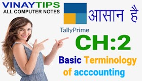 Chapter 2: Basic Terminology of Accounting : Part 2