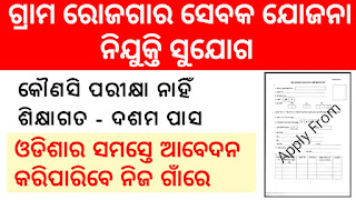 Gram Rojgar Sevak Recruitment 2021 Odisha, Online Apply