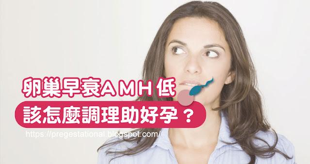 卵巢早衰AMH低該怎麼調理