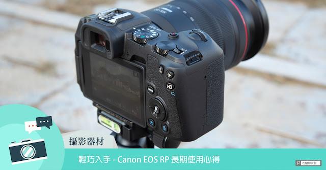 Canon EOS RP 使用心得