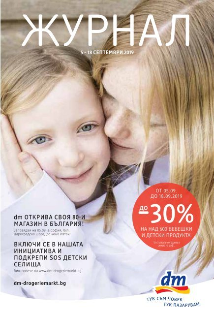 новата брошура- каталог на магазини dm