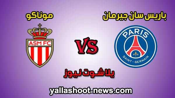 مشاهدة مباراة باريس سان جيرمان وموناكو بث مباشر paris اليوم 15-1-2020 في الدوري الفرنسي