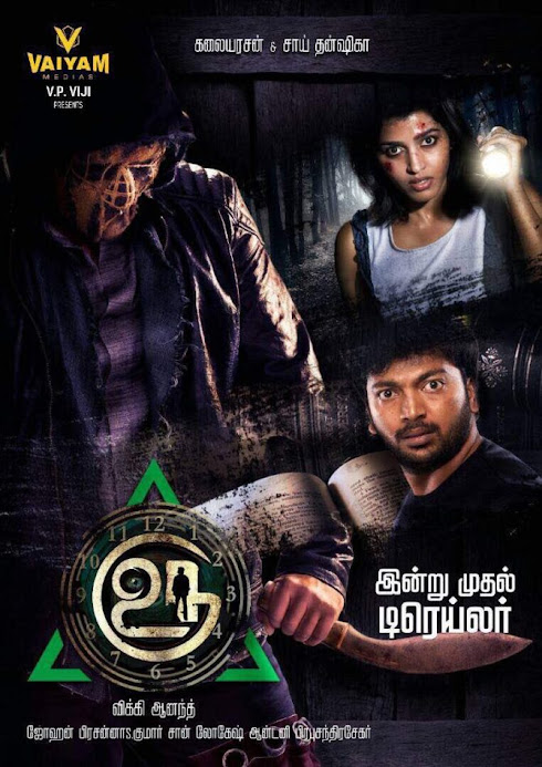 Uru The Trap (2020) Hindi Dubbed 500MB HDRip 720p HEVC x265 Download