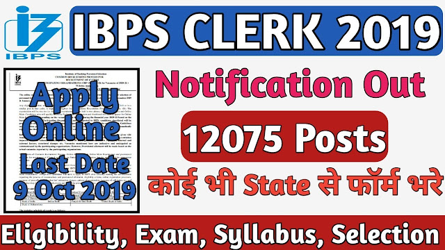 IBPS Clerk 2019 Notification for 12075 Vacancies *వివిద బ్యాంకులలో 12075 ( AP 777, TS 612 ఖాళీలు ) ఉద్యోగాల నియామకం కోసం IBPS - 2019 నోటిఫికేషన్ జారీ అయ్యింది. పూర్తి వివరాలు ఇక్కడ ఉన్నాయి.* | IBPS Clerk 2019 Notification Released: 12075 Vacancies for Clerk Posts Across India, Graduates Eligible, Apply for IBPS Clerk Recruitment 20I9 @ibps.in | IBPS Clerk 2019: Check IBPS Clerk Notification Date, Eligibility, Vacancy, Application Process Here | IBPS PO 2019 Exam Dates | IBPS Clerk notification 2019 out, application process to begin from Sep 17 | IBPS Clerk Notification 2019 Released | Check Now | IBPS PO 2019 Notification PDF /2019/09/ibps-clerk-2019-notification-for-12075-vacancies-clerk-posts-apply-online-www.ibps.in-crp-clerical-cadre-ix-exam-dates-hall-tickets-exam-pattern-results-download.html