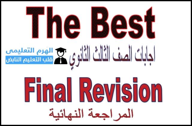 اجابات كتاب The Best للصف الثالث الثانوى 2021 المراجعة النهائية