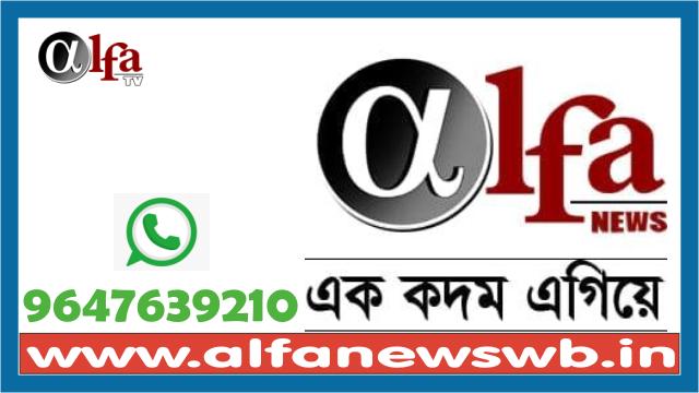 Alfa News Bengali news digital media news ad agency