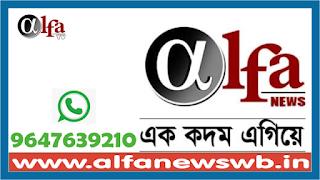 AlfaTv Alfa news Bengali news channel digital media