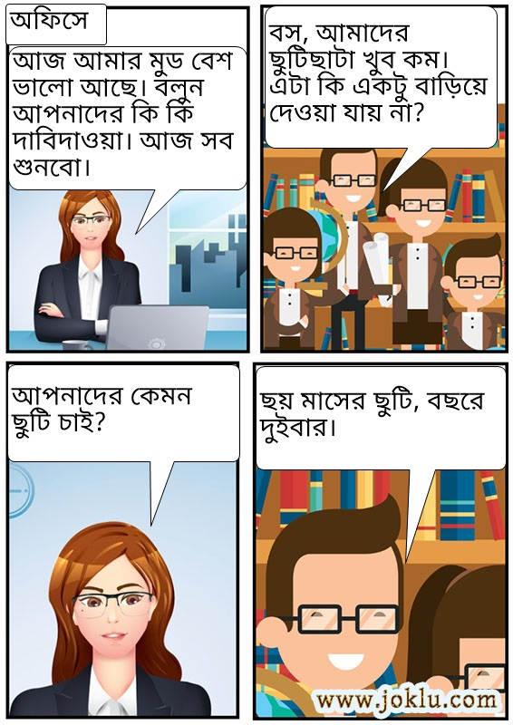 Office leave joke in Bengali