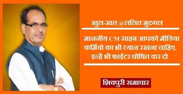 माननीय CM साहब आपको मीडिया कर्मियो का भी ध्यान रखना चाहिए, इन्हें भी फाईटर घोषित कर दो / Shivpuri News