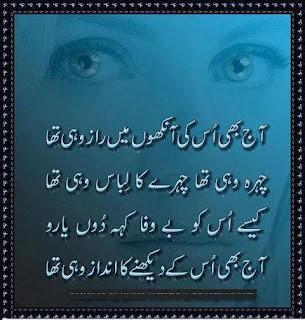 Aaj bhi uski aankhon mein raaz wohi tha | Sad Urdu Poetry - Urdu Poetry Lovers