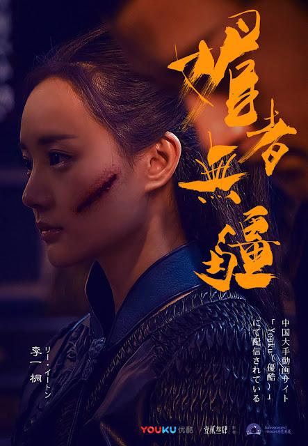 Bloody Romance Poster Li Yitong Japan