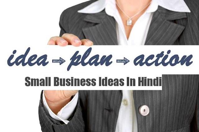 22 Best Small Business Ideas In Hindi 2021 - कम लागत वाले बिजनेस आईडियाज