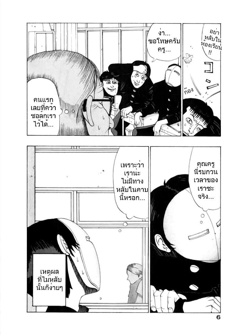 Tanikamen - หน้า 7