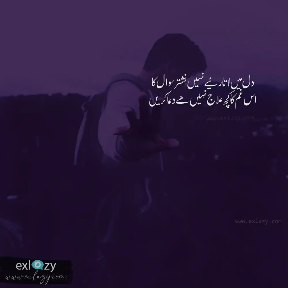 Sad poetry in urdu 2 lines