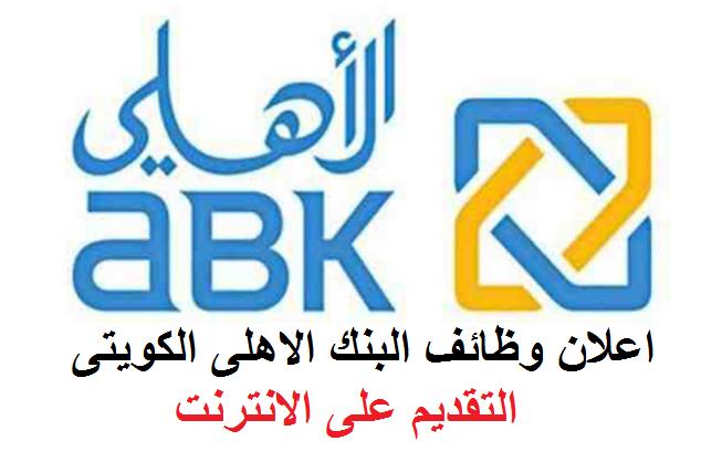 اعـــلان وظائف البنك الاهلى الكويتى بفروعه ولأقسام البنك بالمحافظات - التقديم على الانترنت للجنسين