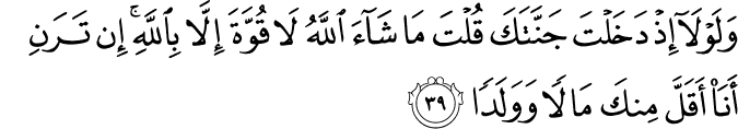 Surat Al Kahfi Ayat 39